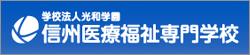 信州医療福祉専門学校
